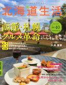 北海道生活 2014年 05月号 [雑誌]