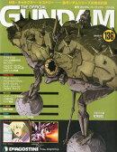 週刊 ガンダム・パーフェクトファイル 2014年 5/13号 [雑誌]