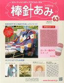 週刊 棒針あみ 2014年 5/21号 [雑誌]