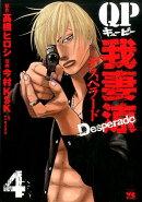 QP我妻涼〜Desperado〜(4)