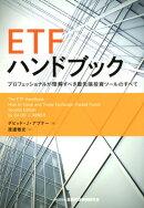 ETFハンドブック