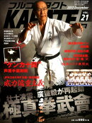 フルコンタクトKARATEマガジン(Vol.21)