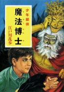 江戸川乱歩・少年探偵シリーズ(15) 魔法博士
