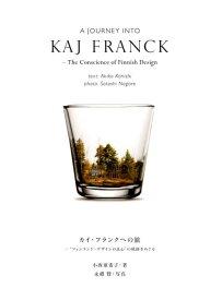 """カイ・フランクへの旅 """"フィンランド・デザインの良心""""の軌跡をめぐる [ 小西亜希子 ]"""