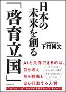 日本の未来を創る「啓育立国」