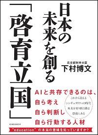 日本の未来を創る「啓育立国」 [ 下村博文 ]