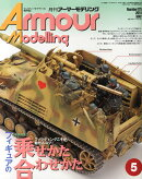 Armour Modelling (アーマーモデリング) 2014年 05月号 [雑誌]