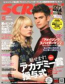 SCREEN (スクリーン) 2014年 05月号 [雑誌]