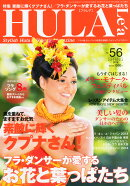 HULA Lea (フラレア) 2014年 05月号 [雑誌]