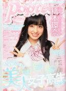Popteen (ポップティーン) 2014年 05月号 [雑誌]