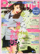 Ranzuki (ランズキ) 2014年 05月号 [雑誌]