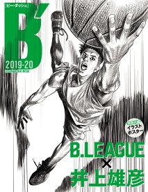 週刊朝日ムック B'(ビー・ダッシュ)2019-20 B.LEAGUE×井上雄彦 B.LEAGUE×井上雄彦 [ 井上雄彦 ]
