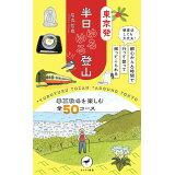 東京発半日ゆるゆる登山 (ヤマケイ新書)