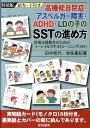 高機能自閉症・アスペルガー障害・ADHD・LDの子のSSTの進め方特装版 特別支援教育のためのソーシャルスキルトレーニン…