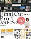 Final Cut Pro X ガイドブック[第3 版] [ 加納 真 ] ランキングお取り寄せ