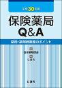保険薬局Q&A 平成30年版 薬局・薬剤師業務のポイント [ 日本薬剤師会 ]