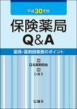 保険薬局Q&A(平成30年版)