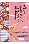キラリと輝くおしゃれな年賀状(2012)