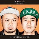 ヨコハマシカ feat.OZROSAURUS