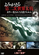 よみがえる第二次世界大戦 〜カラー化された白黒フィルム〜 DVD 第3巻