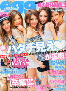 egg (エッグ) 2014年 05月号 [雑誌]