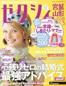ゼクシィ宮城山形版 2014年 05月号 [雑誌]