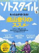 キャンプ&アウトドア ソトスタイル 春 2014年 05月号 [雑誌]