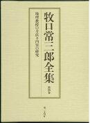 牧口常三郎全集(第4巻)