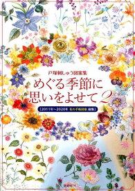 めぐる季節に思いをよせて(2) 戸塚刺しゅう図案集 2011年〜2020年花の手帳図案総集