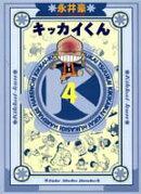 キッカイくん(4)