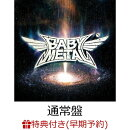 【早期予約特典&楽天ブックス限定先着特典】METAL GALAXY (通常盤 - Japan Complete Edition - 2CD) (ポストカード…