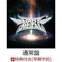 【早期予約特典&楽天ブックス限定先着特典】METAL GALAXY (通常盤 - Japan Complete Edition - 2CD) (ポストカード&…