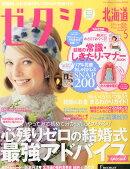 ゼクシィ北海道版 2014年 05月号 [雑誌]