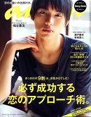 an・an (アン・アン) 2014年 5/14号 [雑誌]