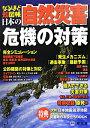なるほど知図帳日本の自然災害 危機の対策