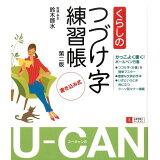 U-canのくらしのつづけ字練習帳第2版