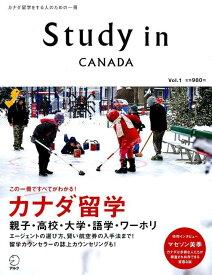 Study in Canada(Vol.1) カナダ留学をする人のための一冊