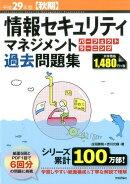 情報セキュリティマネジメントパーフェクトラーニング過去問題集(平成29年度【秋期】)