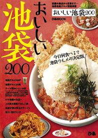 おいしい池袋200 今日何食べる?池袋グルメの決定版! (ぴあMOOK)