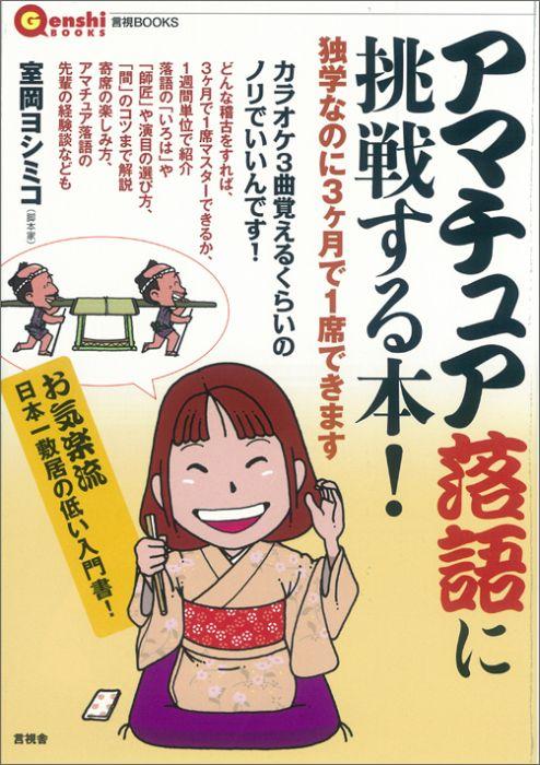 アマチュア落語に挑戦する本! 独学なのに3ケ月で1席できます (言視BOOKS) [ 室岡ヨシミコ ]