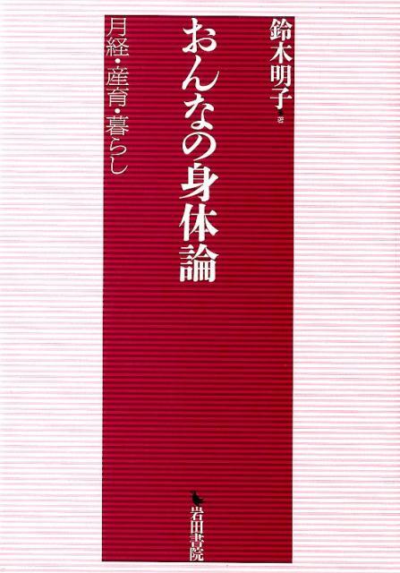おんなの身体論 月経・産育・暮らし [ 鈴木明子(日本民俗学) ]