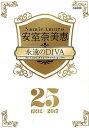 安室奈美恵永遠のDIVA 25 1992-2017 (M.B.MOOK)