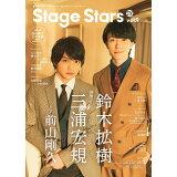 TVガイドSTAGE☆STARS(vol.9) 特集:鈴木拡樹×三浦宏規 前山剛久 (TOKYO NEWS MOOK)
