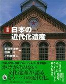 【バーゲン本】図説 日本の近代化遺産
