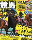 競馬最強の法則 2015年 05月号 [雑誌]