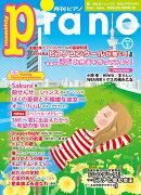 ヒット曲がすぐ弾ける! ピアノ楽譜付き充実マガジン 月刊ピアノ 2015年5月号