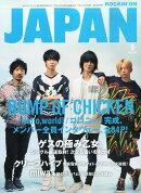 ROCKIN'ON JAPAN (ロッキング・オン・ジャパン) 2015年 05月号 [雑誌]