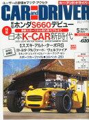 CAR and DRIVER (カー・アンド・ドライバー) 2015年 05月号 [雑誌]