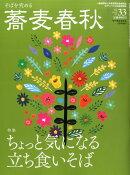 蕎麦春秋 Vol.33 2015年 05月号 [雑誌]