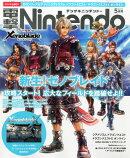 電撃Nintendo (ニンテンドー) 2015年 05月号 [雑誌]